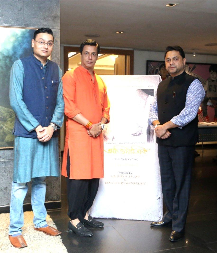 Madhur Bhandarkar launches #Bengali film in #Kolkata... Teams with Gaurang Jalan to launch #Avijatrik... Will take #SatyajitRay's #ApuTrilogy forward... Story based on concluding part of novel #Aparajito by Bibhutibhushan Bandopadhyay... Directed by Subhrajit Mitra.