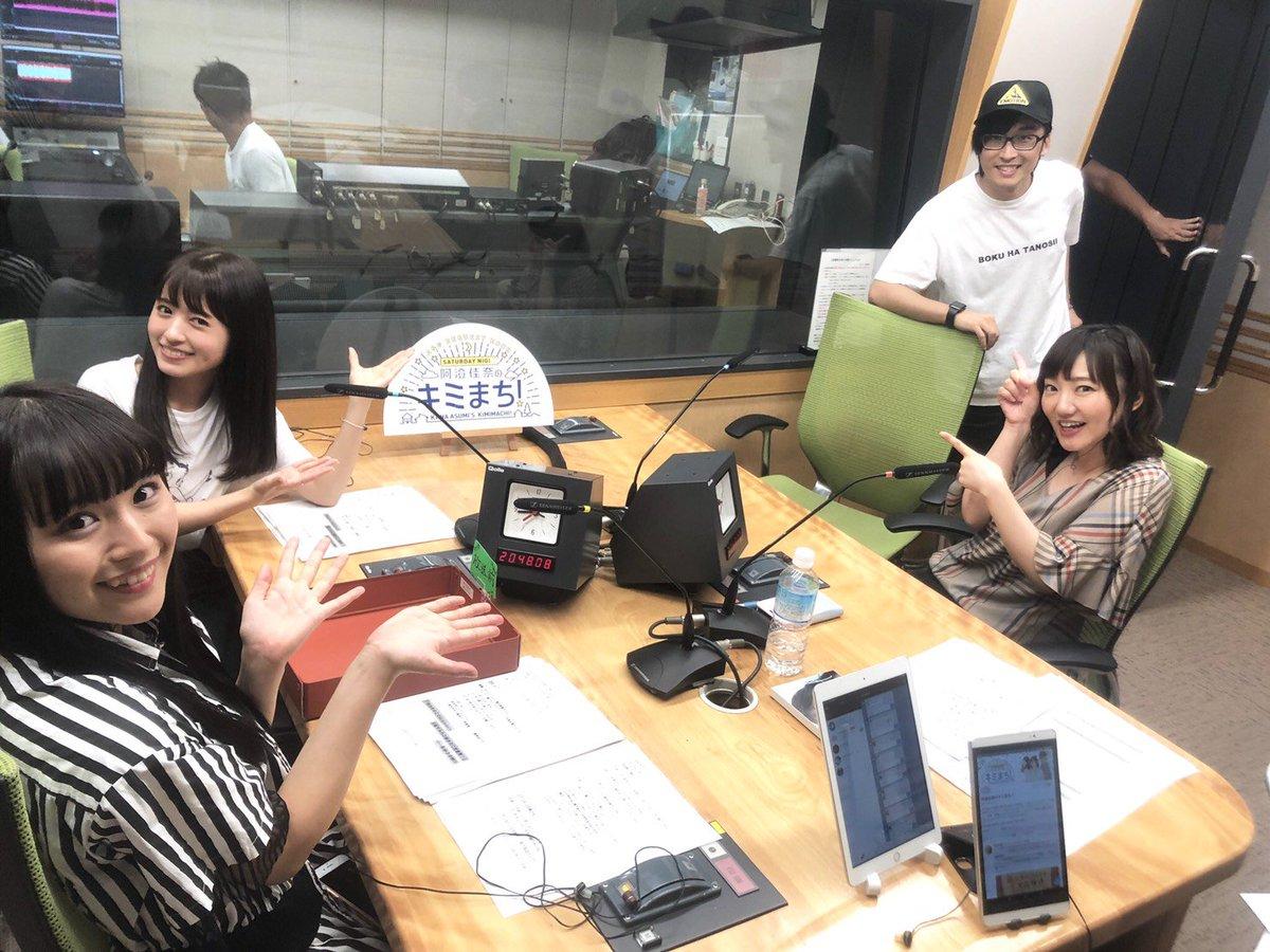 寺島拓篤さん、スタジオ乱入!の写真です。今度はぜひゲストで!#kimimachi