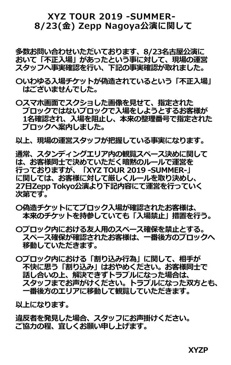 XYZ TOUR 2019-SUMMER-8/23(金)Zepp Nagoya公演に関して多数お問い合わせいただいております件に関して報告がございます。8/27(火)東京~9/21(土)大阪公演まで、スタンディングのお客様へ追加「ルール」を適用し運営を行います。添付画像をよくお読みになり、ライヴへの参加をお願いいたします。