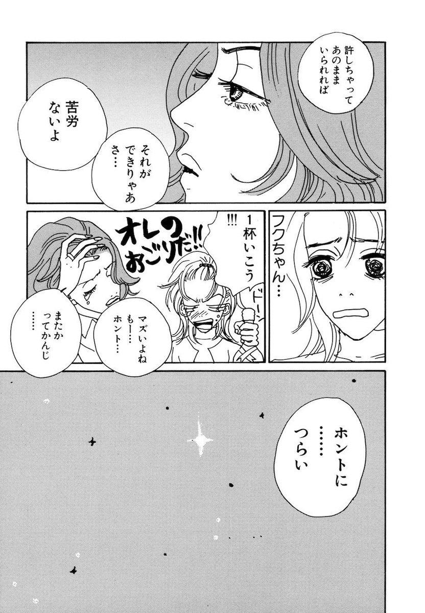 """安野モヨコ on Twitter: """"ハッピーマニア 続編『後ハピ』 公開まであと ..."""