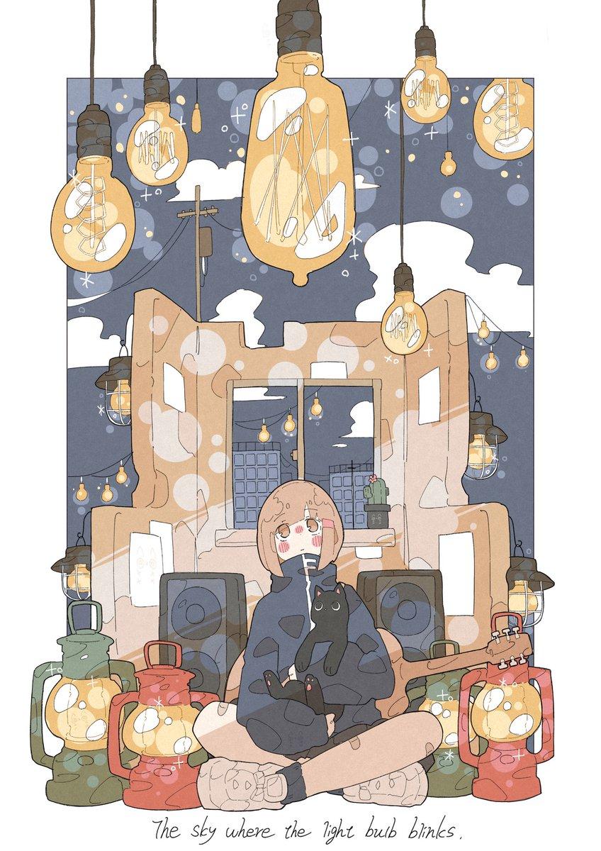 「星が瞬く夜に。」