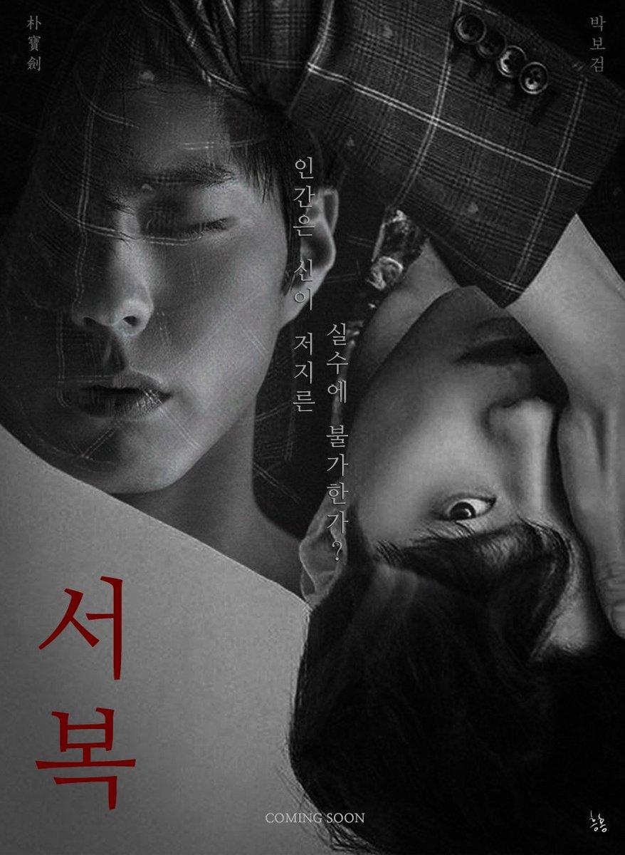 Hình ảnh hai diễn viên Gong Yoo và Park Bo Gum trong Người Nhân Bản - Seo Bok