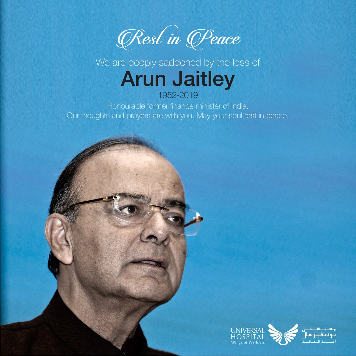 Deeply grieved at the passing away of Shri Arun Jaitley, Former Indian finance minister. A towering political figure who influenced an entire generation.   May his soul rest in peace.