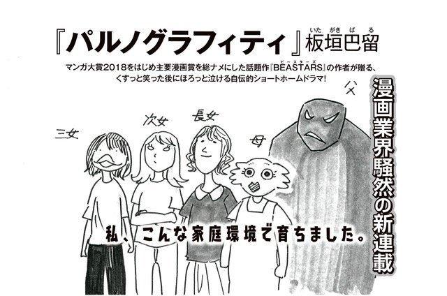 恥ずかしい……!!kissにてエッセイ漫画の連載やらせていただきます!ページ数も少ないですしひっそりと!!一生懸命やります!!タイトルも恥ずかしい…!!『パルノグラフィティー』!!BEASTARS読者は読んじゃダメだよ😭😭😭😭