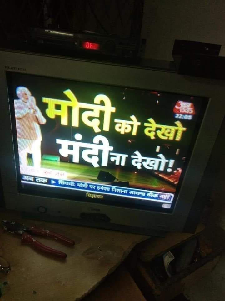 ये है वह कारपोरेट मीडिया जिसे देश से कोई मतलब नहीं है @PoojaNagar_ @Mahak_Yadav77