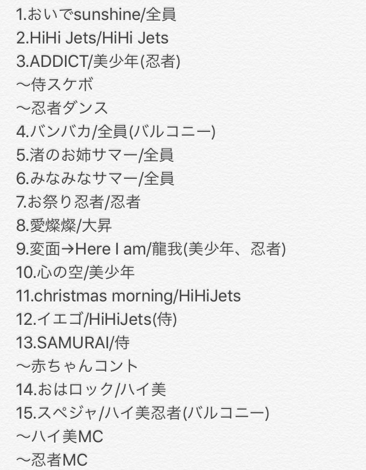 【サマステ合同8/24】セトリ