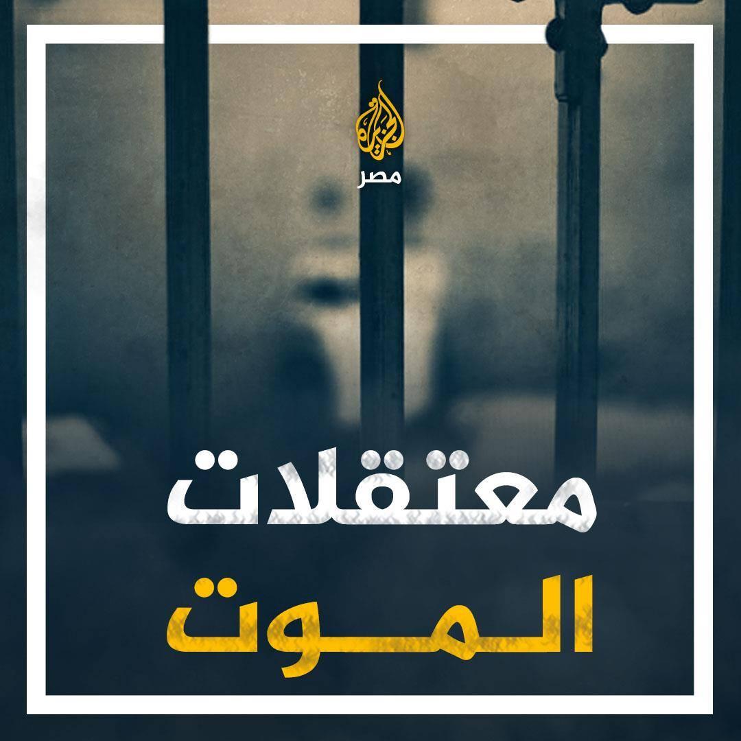 سجون #السيسي تزهق أرواح 6 معتقلين خلال شهر واحد.. قتل بطيء بالتعذيب والإهمال الطبي