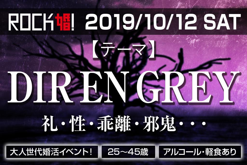 10月のスケジュールです!10/12 テーマ DIR EN  GREY?ツアー期間ですね!気合い入れて来て下さい❗️#婚活#婚活パーティー#DIRENGREY #京#薫#Die#Toshiya#Shinya