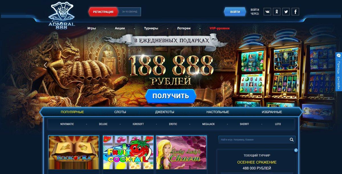 официальный сайт адмирал 888 казино бездепозитный бонус