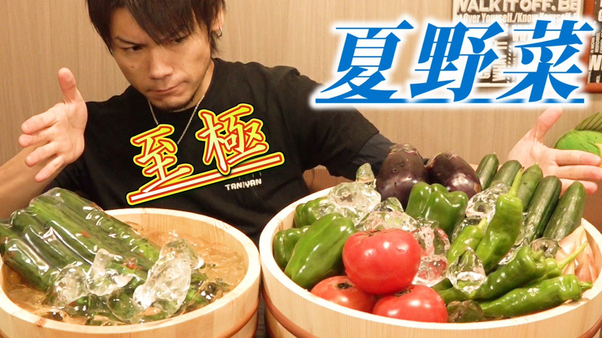 夏野菜を最も美味しく食べる方法はきっとマヨネーズで丸かじりだと思う。。。共感してくれる方は挙手願います!(`・ω・´)ゞ