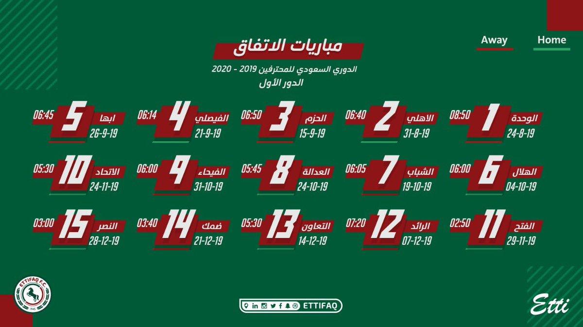 نادي الاتفاق On Twitter جدول مباريات الاتفاق في الدور الأول