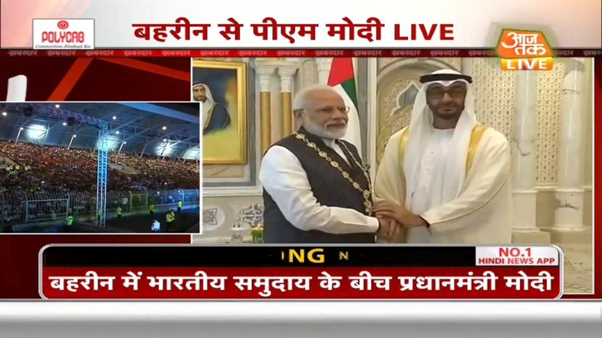 पीएम @narendramodi ने #Bahrain में भारतीय समाज के योगदान की सराहना की #Khabardar लाइव- http://bit.ly/at_liveTV
