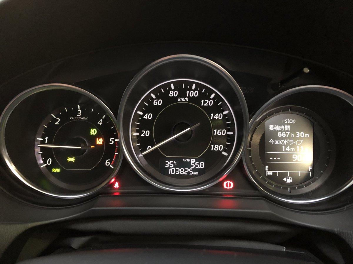 test ツイッターメディア - さらばアテンザよ… すぐ飽きて数ヶ月〜2年程度で乗り換えまくる私が、10台目にして初めて全く飽きのこないと感じた車。過去はトヨタや日産ばかり乗ってきたけど、マツダすげーって思った。本当に最高の相棒でした!  2014.8~2019.8 走行103,825km https://t.co/STRQ1Z62Jn