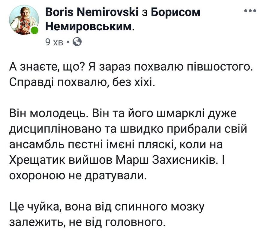 """""""Ми різні. Але маємо бути єдиними"""": виступ президента Зеленського під час урочистостей із нагоди Дня Незалежності - Цензор.НЕТ 7258"""