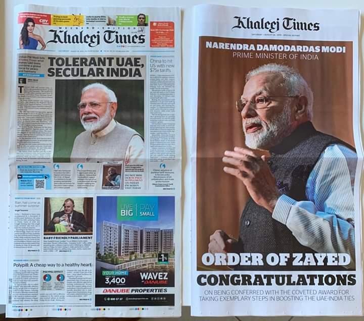 56 इंच के सीने पर 56 पेज!#UAE के सर्वाधिक प्रसारित अखबार @khaleejtimes ने प्रधानमंत्री श्री नरेंद्र मोदी जी पर केंद्रित 56 पेज का परिशिष्ठ निकाला है! श्री मोदीजी को आज वहाँ की सरकार ने सर्वोच्च नागरिक सम्मान 'आर्डर ऑफ़ ज़ायद' से नवाजा है।परदेश की धरती पर उपलब्धियों का सम्मान!