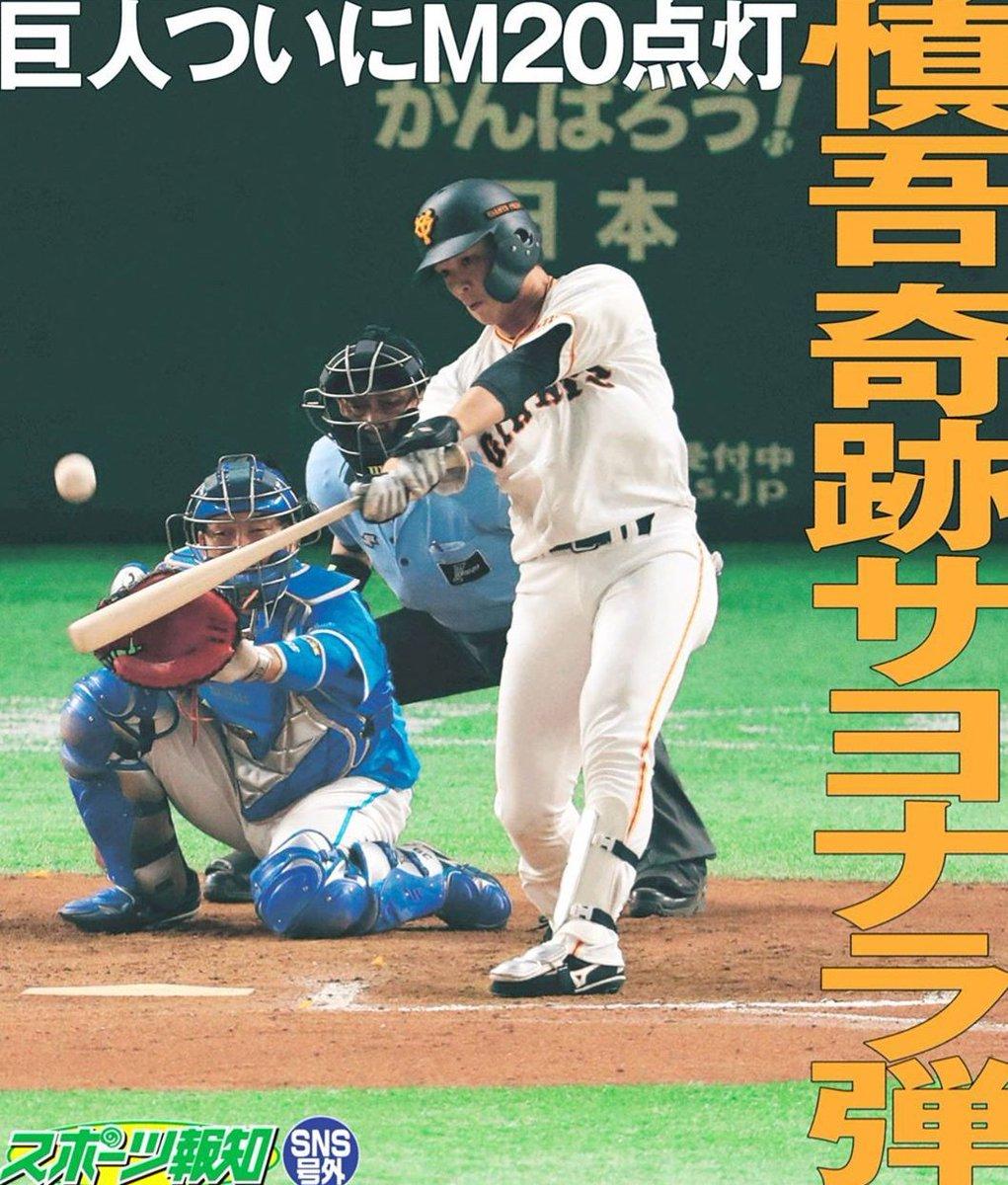 巨人・石川慎吾自身初のサヨナラホームラン本人は「奇跡」とコメントしたが、インパクトの瞬間の写真が示す通りの完璧なスイングでダイナマイト弾が右中間スタンドに飛び込んだ