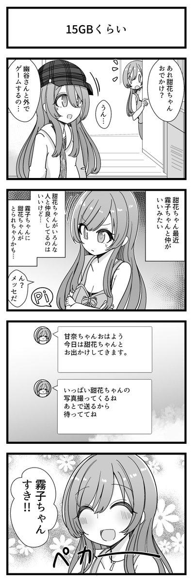 大崎甘奈さんと大崎甜花さんと幽谷霧子さんが出る4コマです