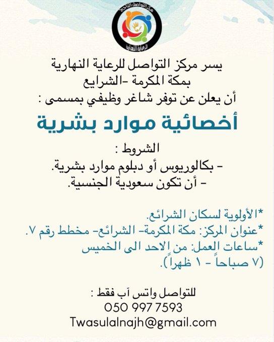مطلوب ( اخصائية #موارد_بشرية ) بمركز التواصل للرعاية النهارية ب #مكة_المكرمة - الشرائع   #وظائف_مكة #وظائف_نسائية #وظيفة