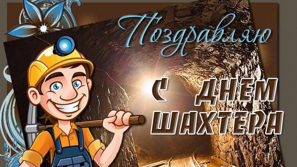 Открытки с поздравлениями ко дню шахтера, детские ангелами
