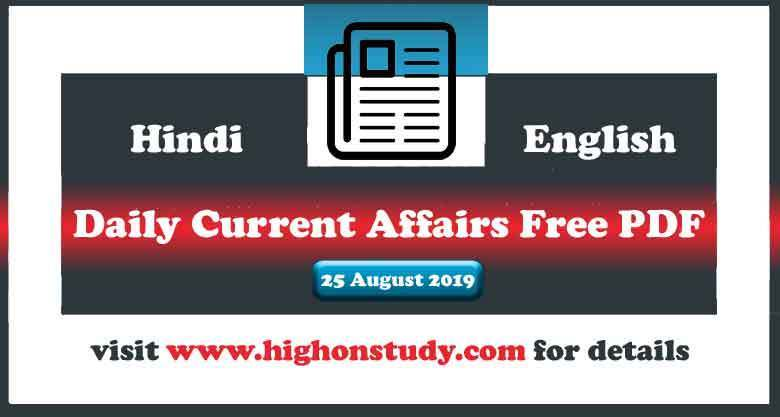 Free Job Alert & Current Affairs | Highonstudy