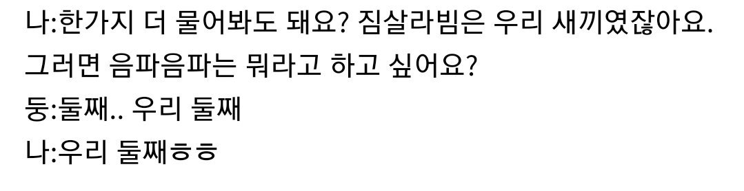 OP: zimzalabim was our baby. then what do you want to call umpah umpah? joy: second child.. our second child OP: our second child.. ㅎㅎ   https:// m.dcinside.com/board/joy/4074 93  … <br>http://pic.twitter.com/j3GeNG8zXB