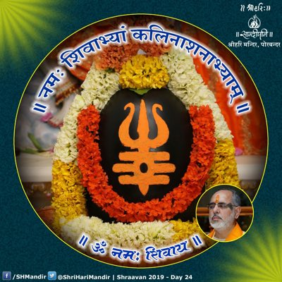 Obeisances to the unified form of Shiv and Shivā (Pārvati) who destroy the negative tendencies of This age of Kali.Namah Shivābhyām Kali Nāshanābhyām#Shravan #Day_24#ShriHariMandir#PujyaBhaishri@PPBhaishri  @sandipanipbr