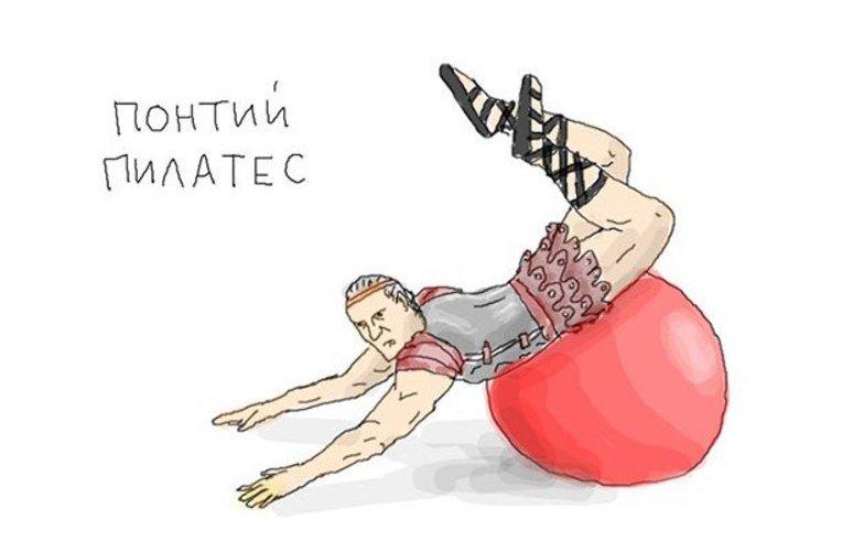 Смешные картинки про пилатес