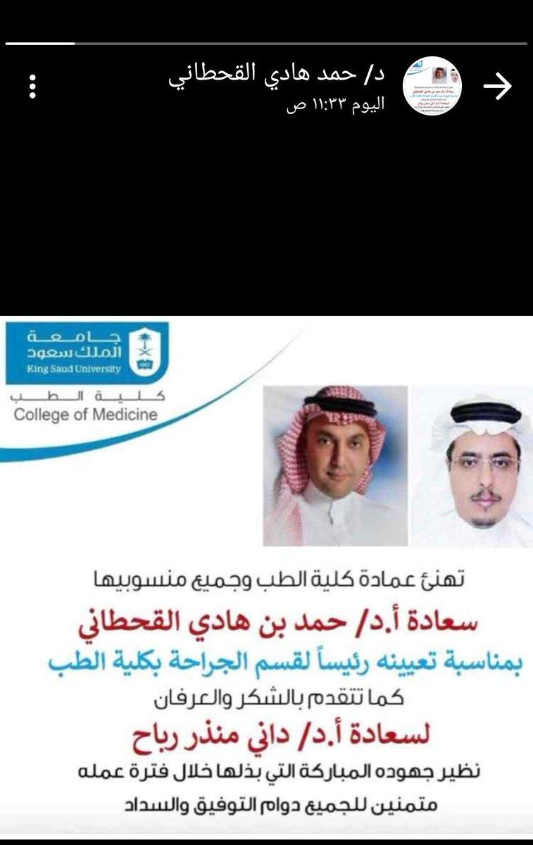 DR.HAMAD AL-QAHTANI (@hamad_1969)
