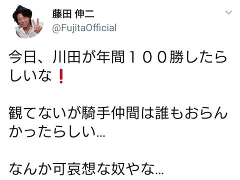 藤田伸二のTwitterで初めて笑ったわ https://t.co/90MWQkvFPu