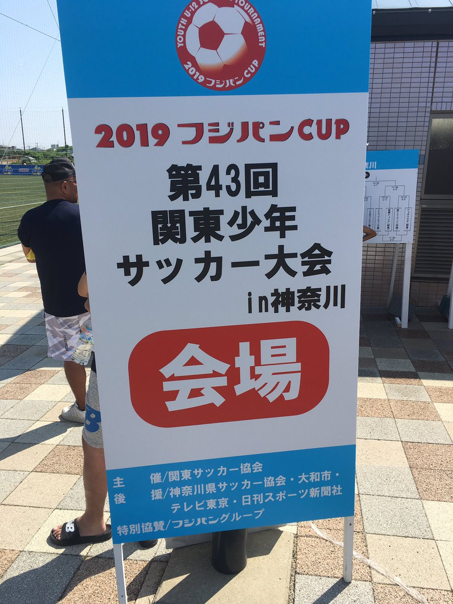 2019 フジパン カップ