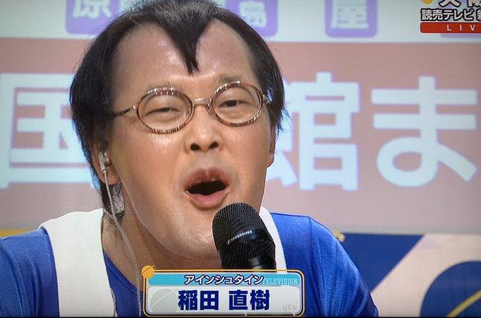 稲田直樹 病気