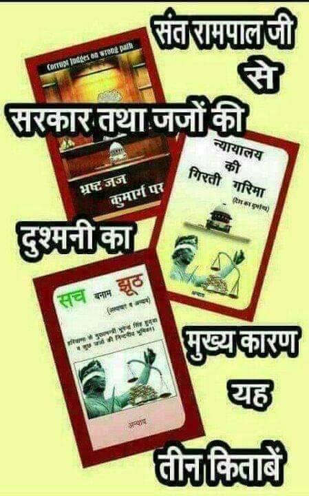 #Shravan #JulmiJailor_InHaryana#SheilaDixit #छुटकू @jomalhotra @KapilSibal यह वही तीन पुस्तक है जिसने संत रामपाल जी महाराज ने जजों के खिलाफ लिखी थी इसीलिए जज अपनी कुर्सी बचाने के लिए संत रामपाल जी महाराज को जेल में डाल दिया गया उसके बाद शमशेर दया ने अत्याचार शुरू किया