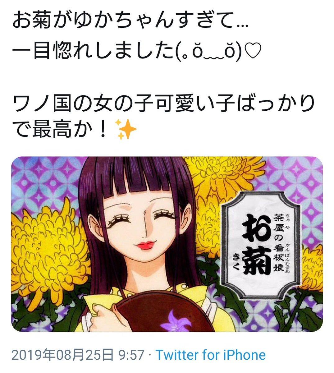 菊 男 お ワンピース ワンピース【948話】お菊の性別がついに判明!! 今までの描写と照らし合わせてみる