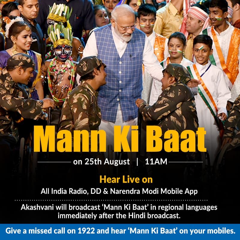 #MannKiBaat begins shortly. Do join.