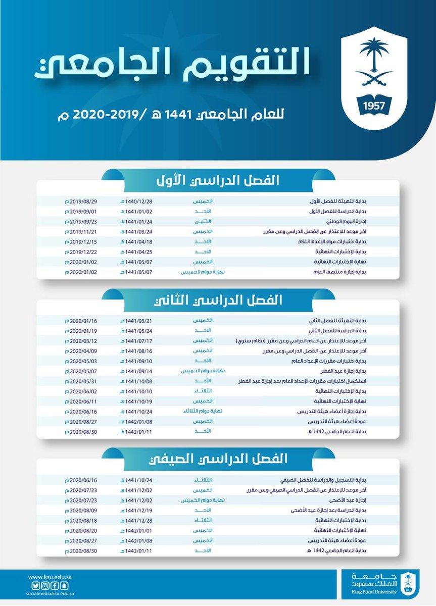 جامعة الملك سعود On Twitter التقويم الجامعي للعام الدراسي 1441هـ 2019 2020م جامعة الملك سعود