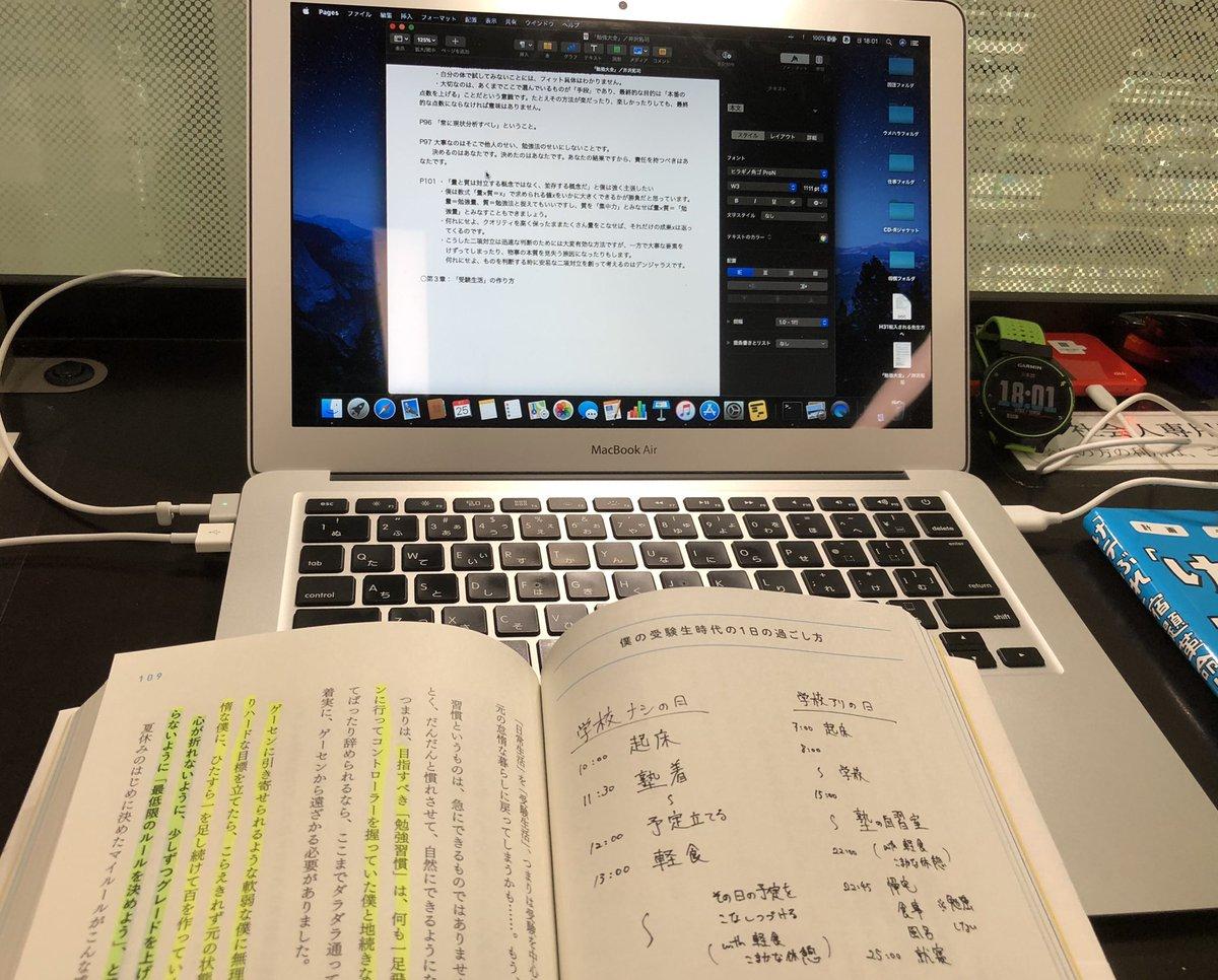 小学校 伊沢 拓司