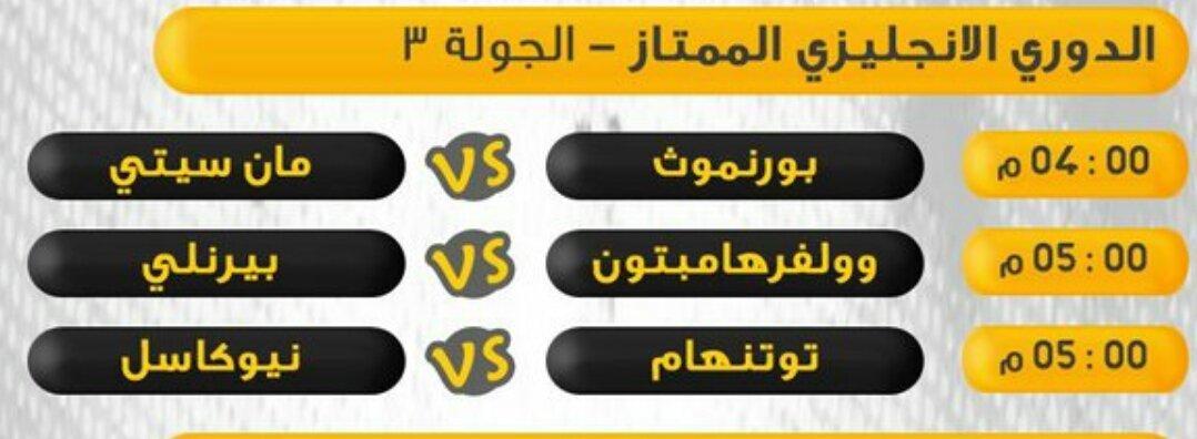اليوم تختتم مباريات الجولة الثالثة من #الدوري_الانجليزي بثلاث مواجهات :.#بورنموث_السيتي#ولفرهامبتون_بيرنلي#توتنهام_نيوكاسل.#فانتزي_البريميربيغ#ستارزليغ_فانتزي