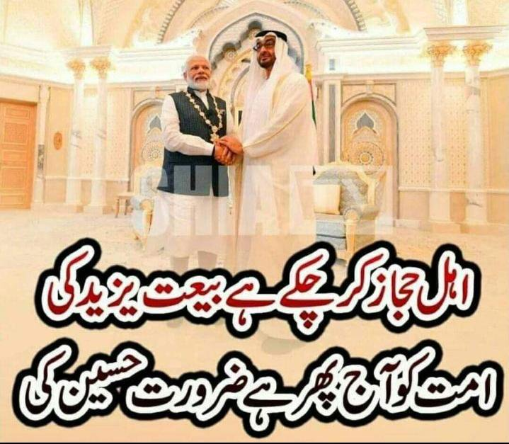#ClosePakAirspaceForIndia No words for this act of UAE. May ALLAH PAK give power to us to save Kashmir from them. UAE and Saudi Arabian's govt. sold their Imaan.   <br>http://pic.twitter.com/JZQC6L5bhg
