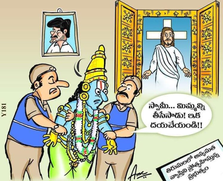 Andhra Prabha published cartoon depicting Lord Krishna as Criminal. In another cartoon, Lord Balaji is fired from Tirupati temple is depicting. Why always Hindu have to bear this mocking of our gods? Where is Andhra going? Will @ysjagan take action against such journalist?