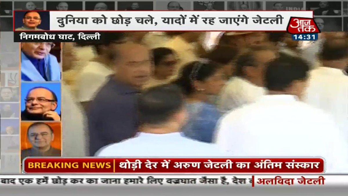 थोड़ी देर में होगा अरुण जेटली का अंतिम संस्कार। ज़्यादा जानकारी दे रहे हैं @nishantchat #RIPArunJaitley लाइव: http://bit.ly/at_liveTV