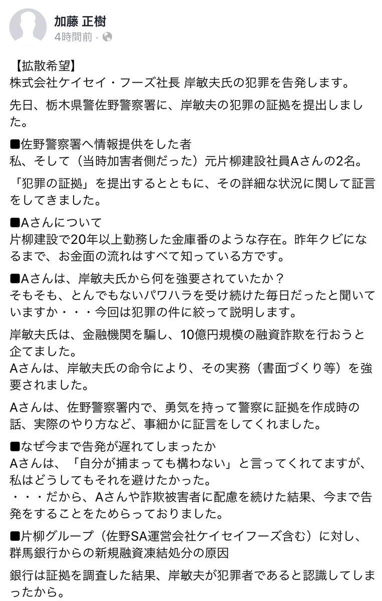佐野 サービス エリア 問題