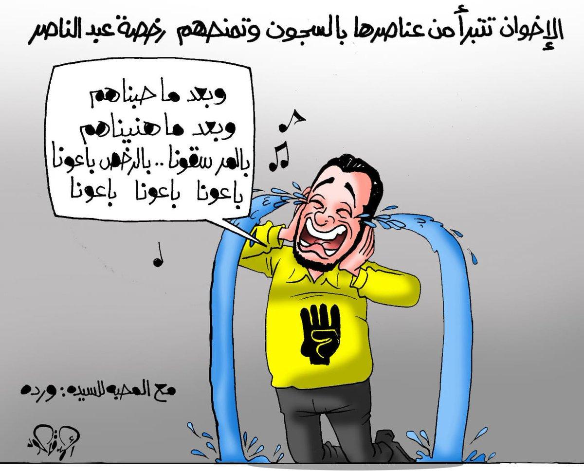 الجماعة الإرهابية تتبرأ من عناصرها بالسجون بكاريكاتير #اليوم_السابع.. بالرخص باعوناhttp://www.youm7.com/4388155