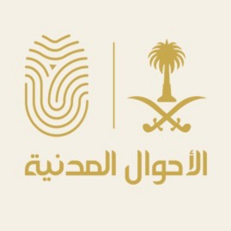 الأحوال المدنية: يُمنع تسجيل الأسماء المخالفة للشريعة الإسلامية ولا يُسمح بتسجيل الأسماء المركبة أو العبارات الإضافية.