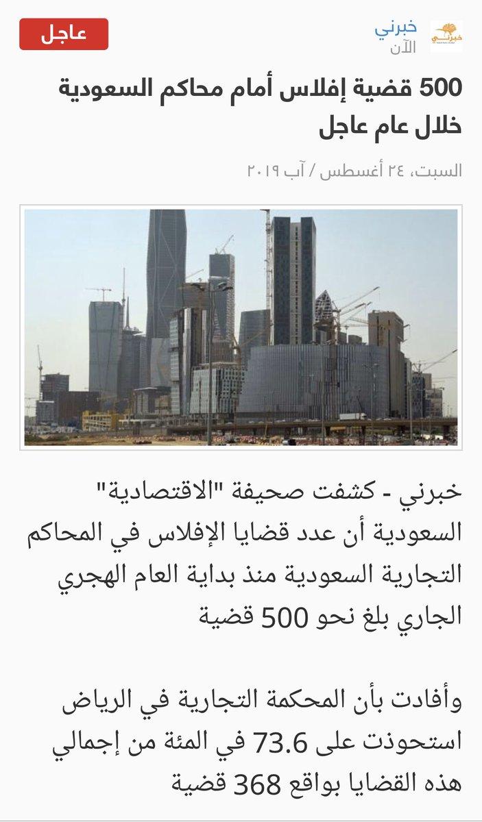 خلال عام واحد ..500 قضية إفلاس أمام المحاكم #السعودية ..#رؤية_2030 سوف تُفضي بالشركات #السعودية للإفلاس والشركات الأجنبية للهروب ..#رؤية_المملكة_2030