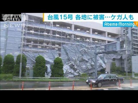 画像,台風15号 各地で被害・・・羽田空港で駐車場の足場崩落(19/09/09) - ANNnewsCH https://t.co/u9XFA9uyP2 台風15号で…