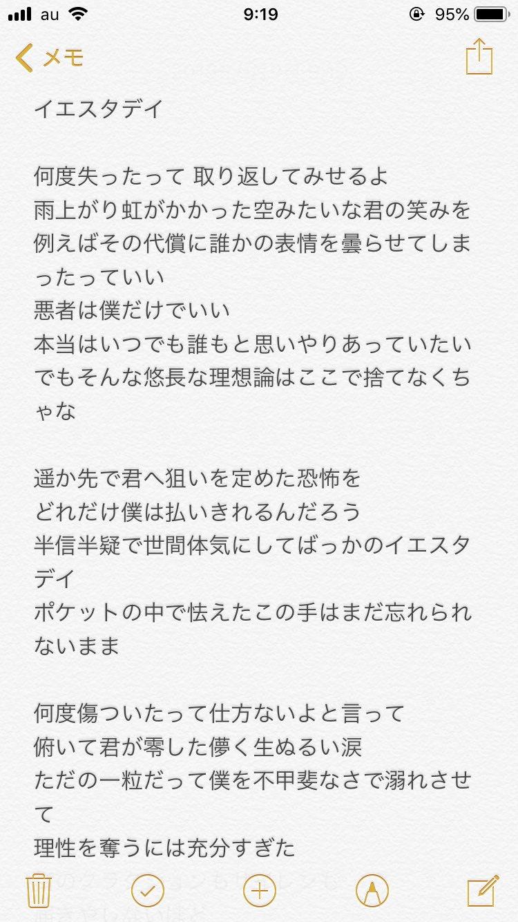 イエスタデイ 歌詞 男 髭