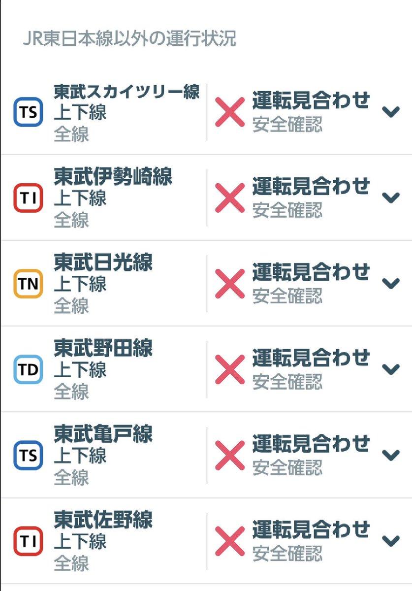 東武 東 上線 運行 状況 twitter