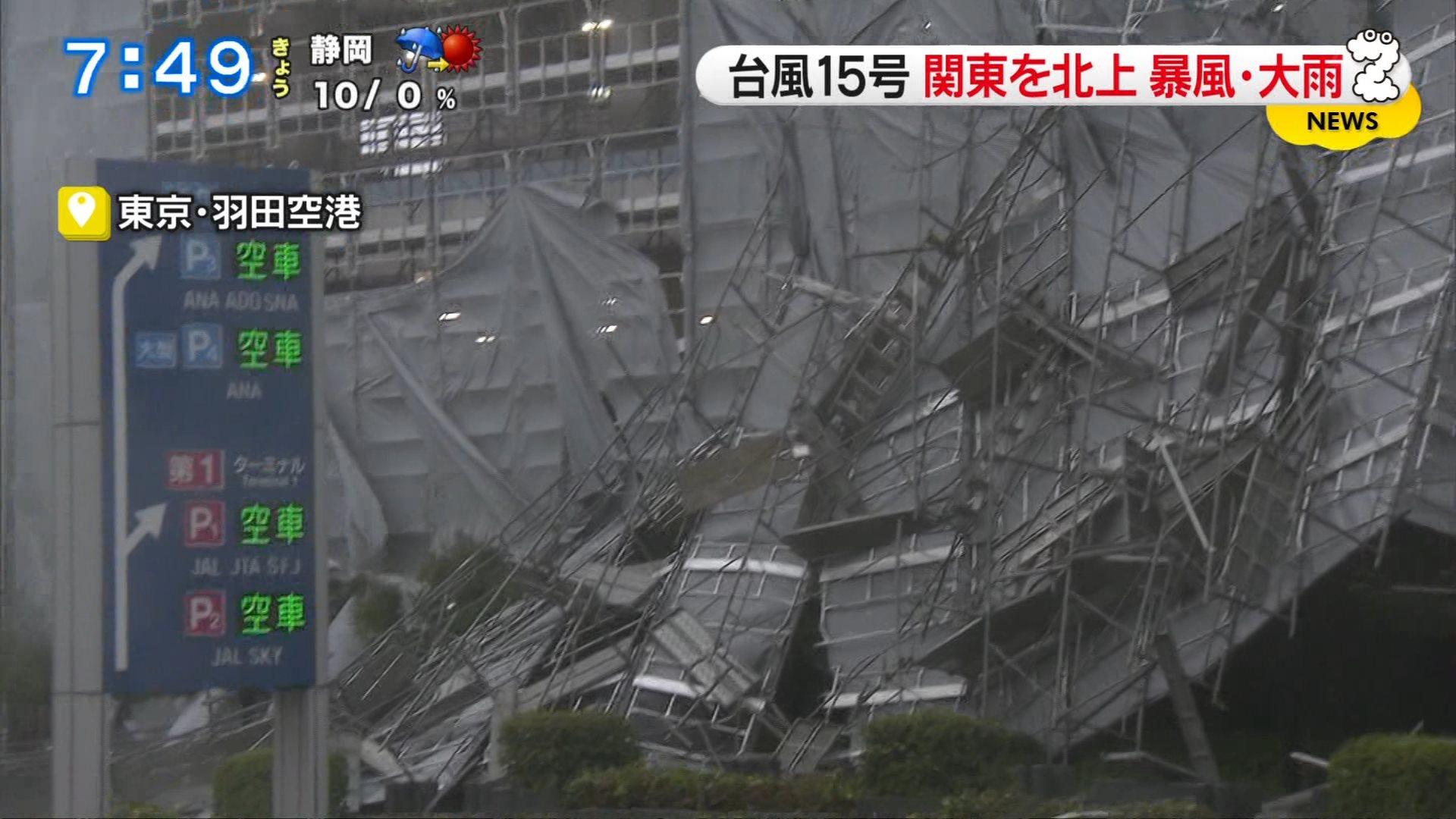 画像,#羽田空港 立体駐車場の足場が倒壊 #ZIP https://t.co/cGY9VwmsX9。