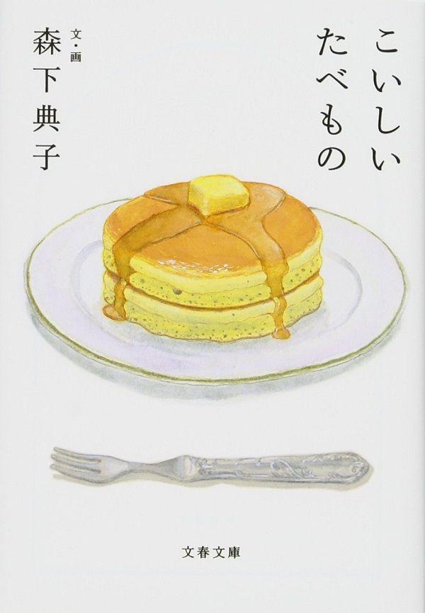 9月9日は、「食べ物を大切にする日」母手作りの、バターがとろける甘いホットケーキ。父が好きだった、少し焦げ目がついたビーフン。夜明けのぺヤング。味の記憶をたどると、思い出の扉が開く。食べ物も、思い出も、大切にしたいです。森下典子さん『こいしいたべもの』。▼