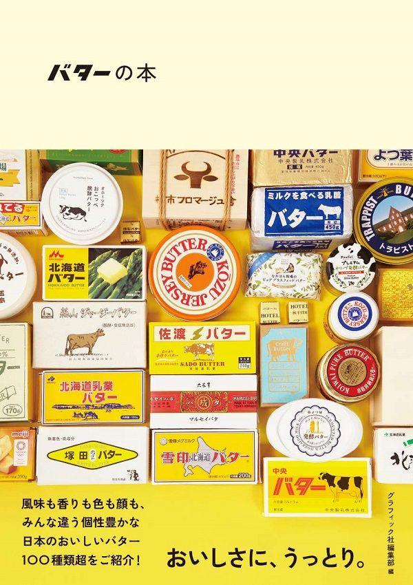 バター好きは必携!🐄日本で作られているバターを全国的に販売されているナショナルバターと、各地方で特色をもって作られているクラフトバターに分け、北海道から九州まで網羅して紹介!『バターの本 日本のおいしいナショナルバター&クラフトバター』が本日発売です。▼